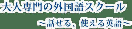 大人専門の外国語スクール〜話せる、使える英語〜